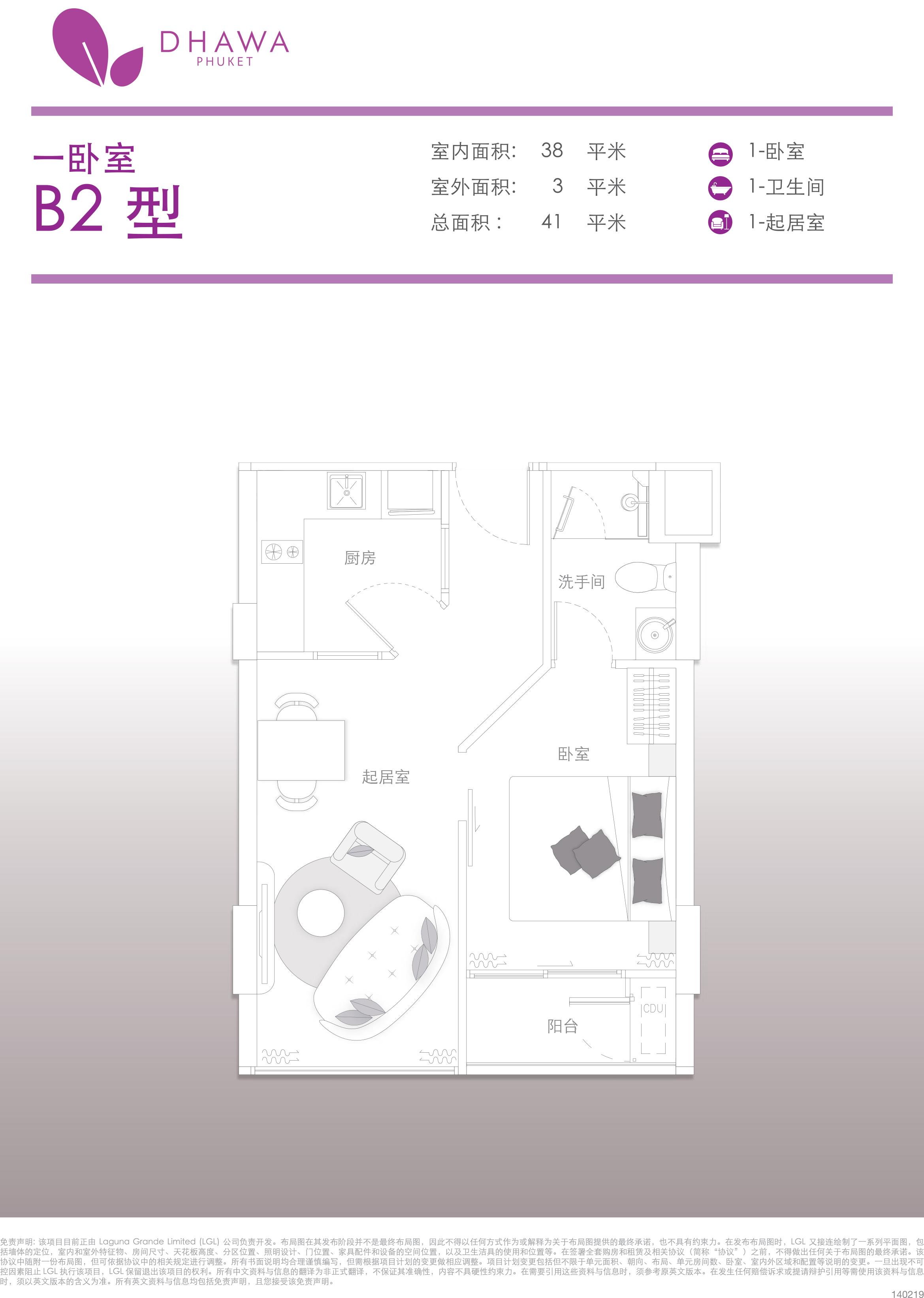悦榕集团 普吉乐古浪度假湖景酒店公寓 DHAWA 悦苑