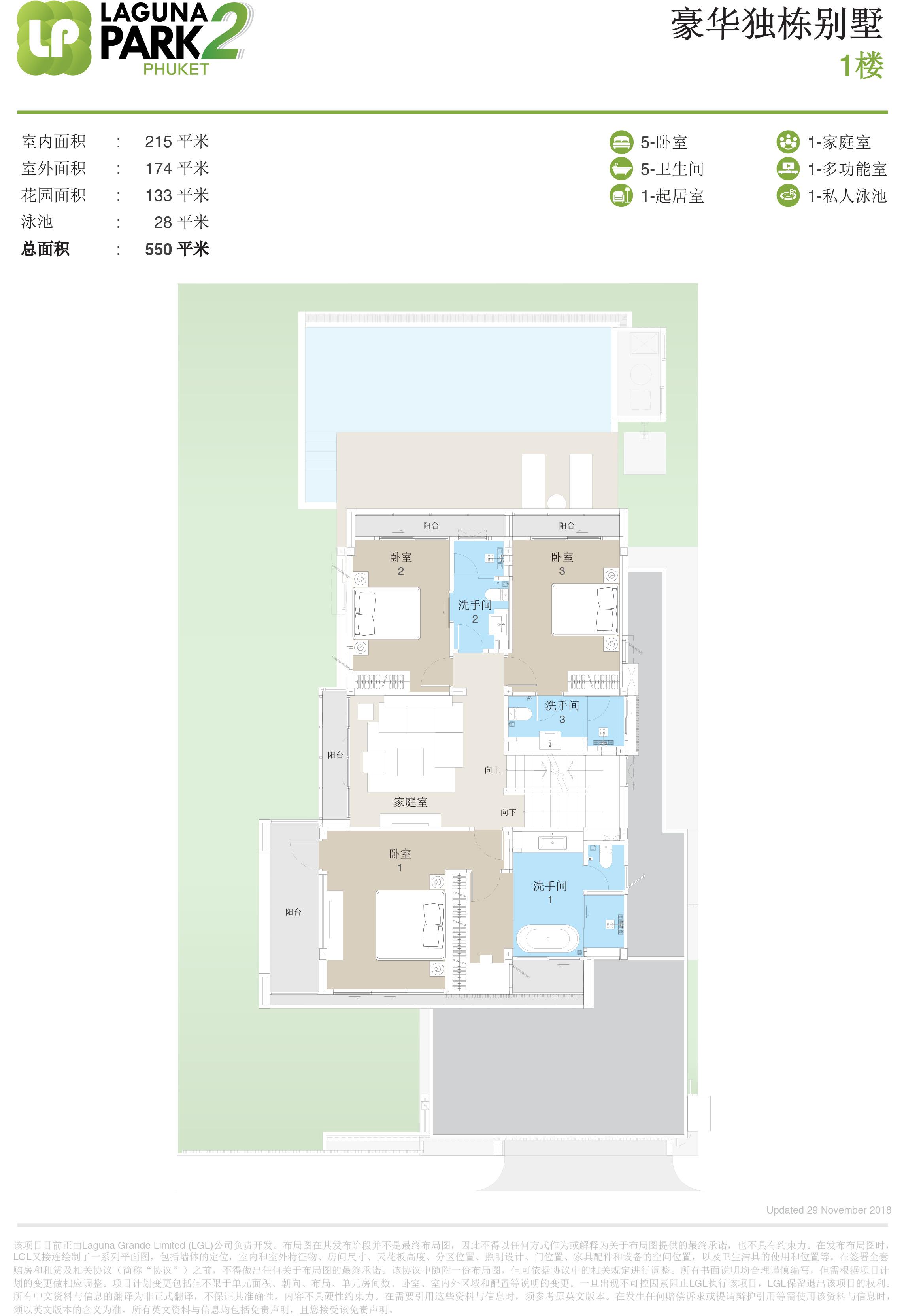 悦榕集团 普吉乐古浪精致小别墅 Lauguna Park2 熙园二期