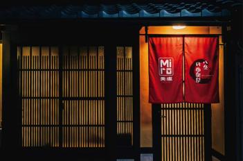 七条花畑町邸 京都一户建好房