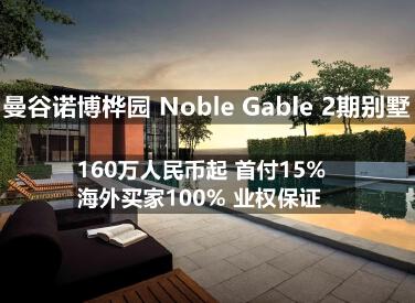 諾博樺園 Noble Gable 2期 業權保證 自由轉讓