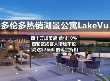 臨湖而居,擇水而憩, 【LakeVu】讓你住在別人的羨慕里!僅四十萬加幣起!